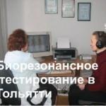 Биорезонансное тестирование в Тольятти
